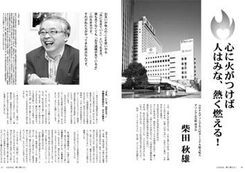 柴田秋雄氏インタビュー画像1