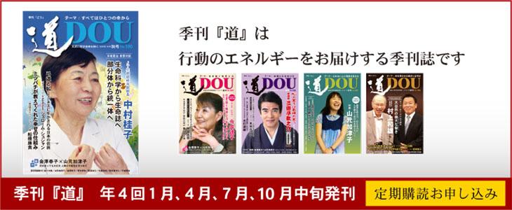季刊『道』